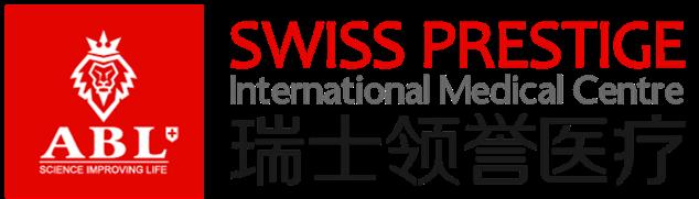 瑞士领誉医疗