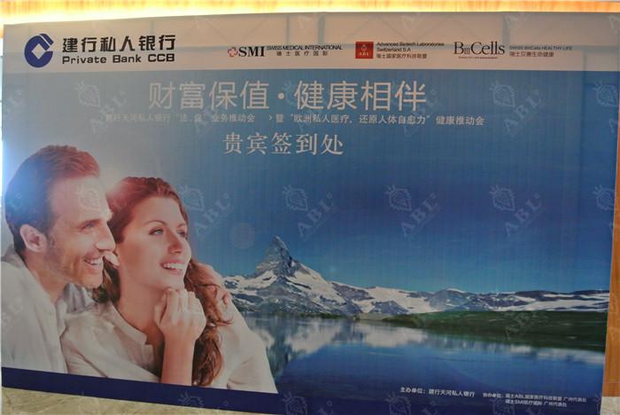 瑞士领誉医疗建设银行财富保值健康相伴沙龙会