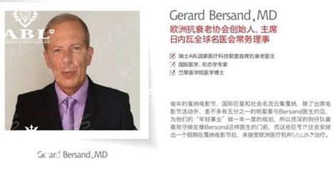 瑞士领誉医疗私人医生Dr.Bersand