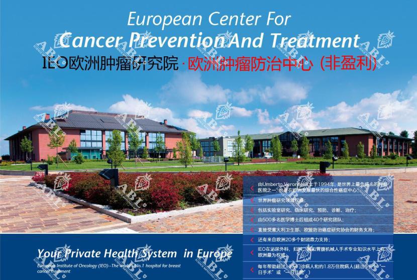 欧洲肿瘤研究院防治中心