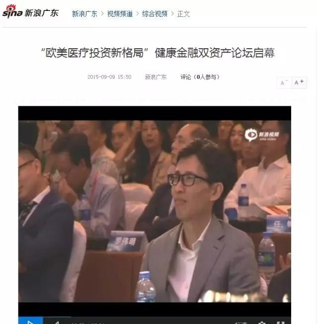 欧美医疗投资新浪广东
