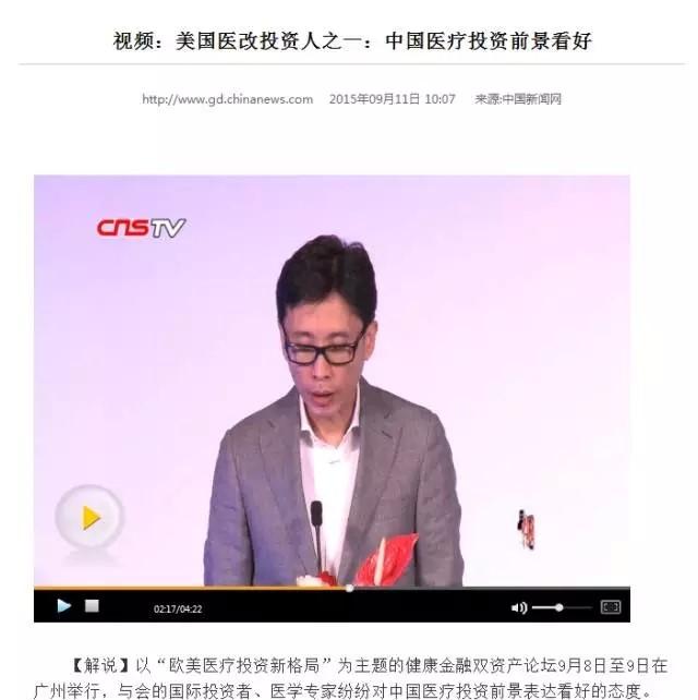 欧美医疗投资中国新闻网