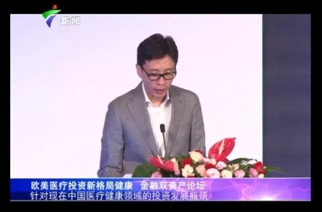 欧美医疗投资广东新闻