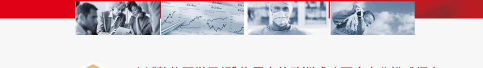 欧美医疗新格局-健康金融双资产论坛