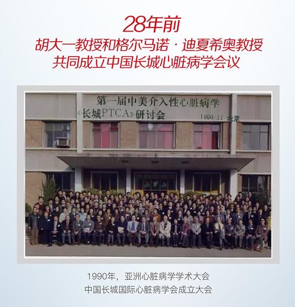 长城国际心脏病学会议(长城会)由胡大一教授、German Di Sciascio教授始创于1990年。