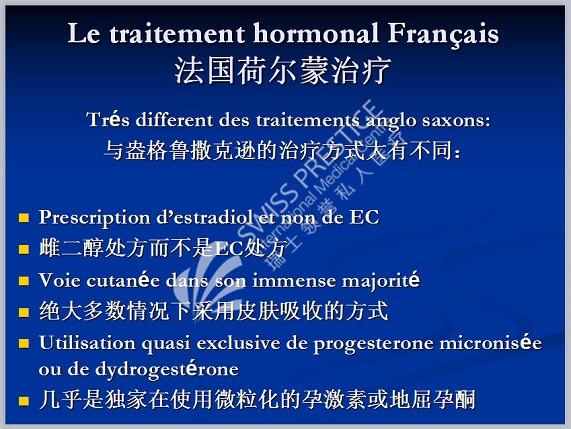 法国激素治疗