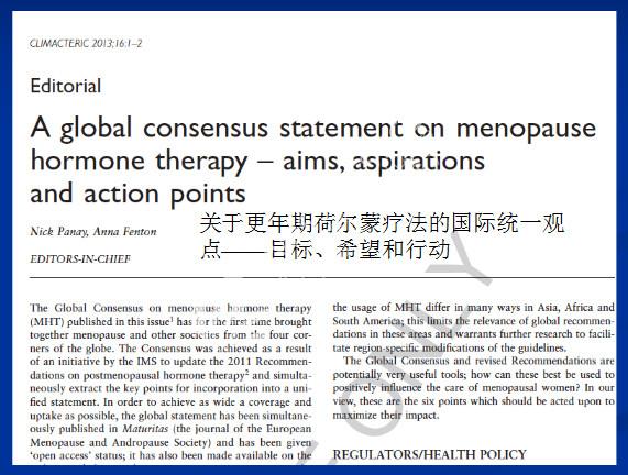 更年期激素治疗国外媒体报道
