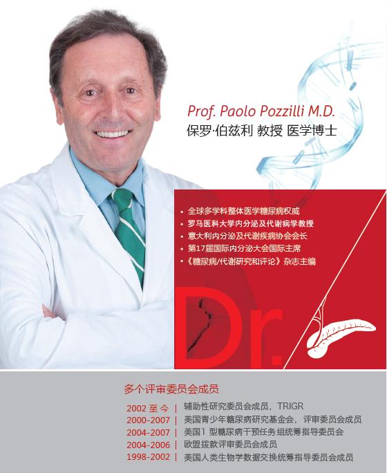 意大利罗马医科大学医院2型糖尿病全程管理