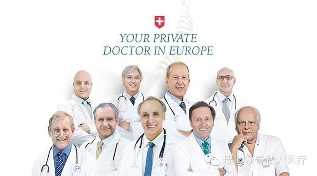 瑞士领誉医疗欧洲医生