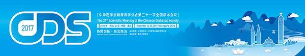 糖尿病第21次全国学术会议