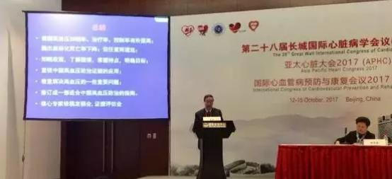 《中国高血压防治指南》更新要点
