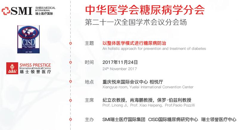 糖尿病第21次全国学术会议会讯:以整体医学模式进行糖尿病防治