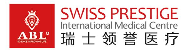 瑞士领誉医疗中心