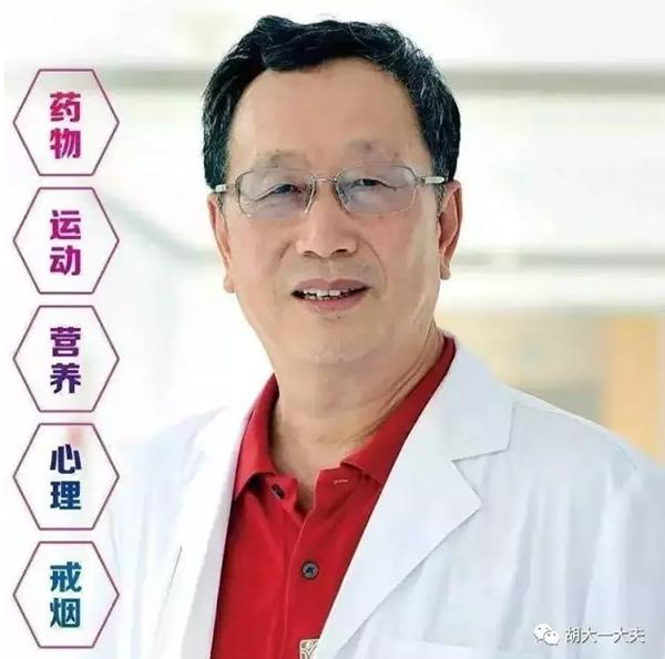 胡大一:血脂指标改善后能停用药物吗?
