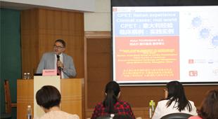 瑞士领誉医疗心脏康复中心主任尼达尔·托克曼尼医学博士应广东省心血管病研究所之邀,与广东省人民医院专家进行心脏康复病案研讨。 <a href=