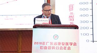 瑞士领誉专家应邀在广东省康复医学会心血管病分会学术年会作主题学术报告