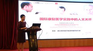 """瑞士领誉医疗集团中国项目代表苏菲女士受邀出席""""中山大学医学人文协作组2018年度联合汇报会议"""",并作了《国际康复医学实践中的人文关怀》重要报告,受到高度欢迎和赞赏。 <a href="""