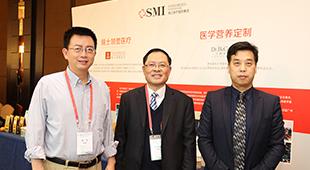 SMI瑞士医疗国际集团支持第一届癌症研究设计与分析前沿全国会议召开